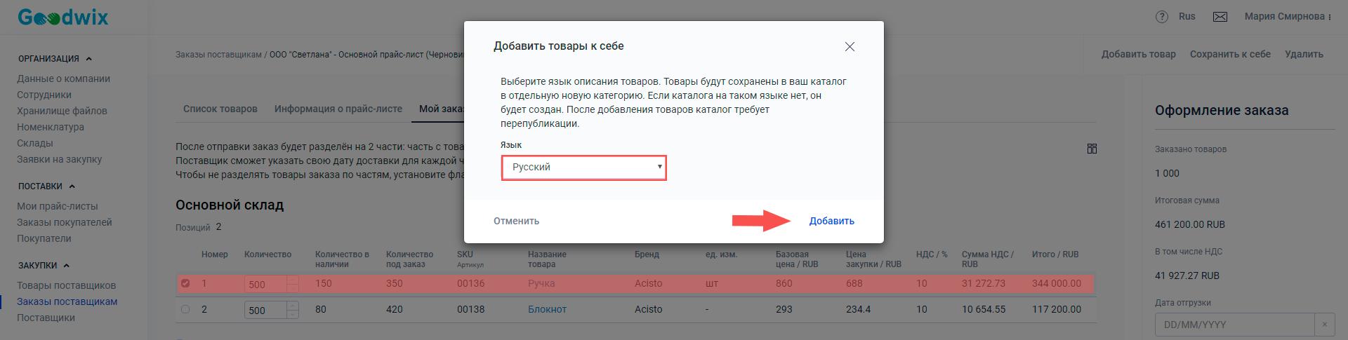 Руководство по созданию прайс-листа, добавление товаров поставщика в свой каталог