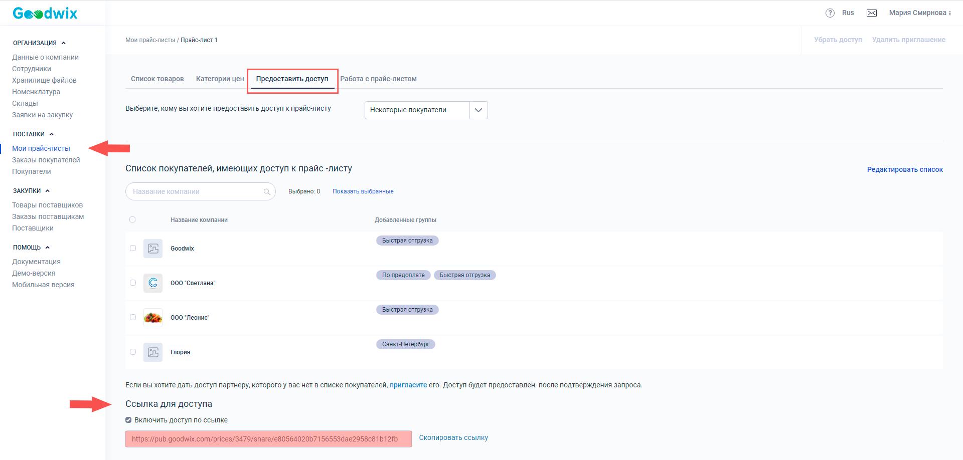 Руководство по работе с прайс-листами, доступ к прайс-листу для незарегистрированных пользователей