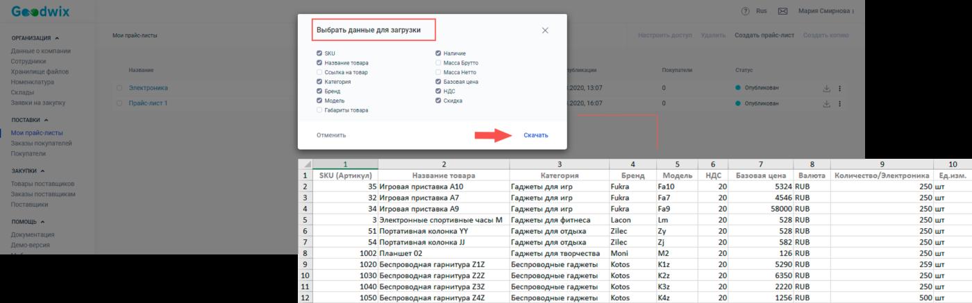 Руководство по работе с прайс-листами_итоговый прайс-лист с необходимыми данными